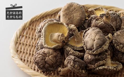 特産品番号96 有機肉厚椎茸(薪室仕上げ)