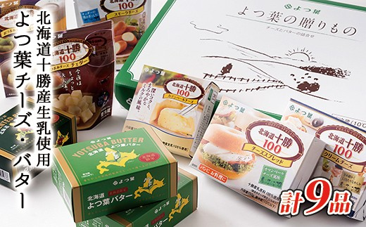 [012-X01]よつ葉の贈りもの チーズとバターの詰合せ ◆2019年11月発送