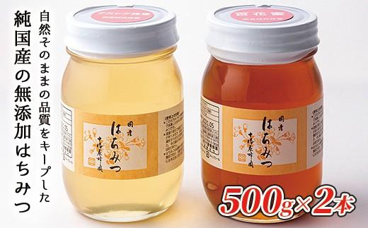 [013-Y01]十勝養蜂園 国産はちみつアカシア・百花蜜<500g×2本>