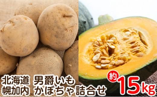 [№5795-0188]北海道幌加内産じゃがいも(男爵)・かぼちゃ詰合せ 約15kg