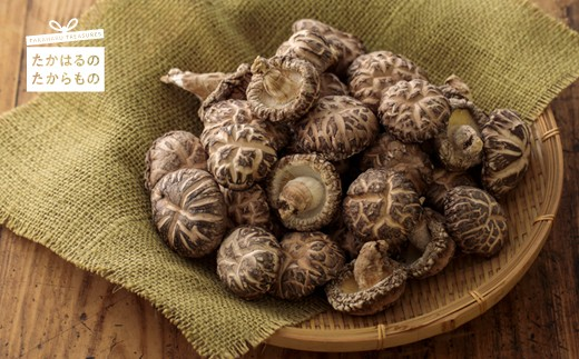 特産品番号355 有機原木椎茸(薪室仕上げ)冬菇