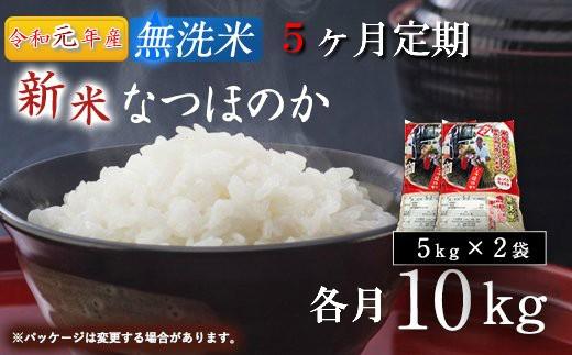 【65541】5ヶ月定期(8~12月)コース 米しか作らない親父が丹精込めたなつほのか