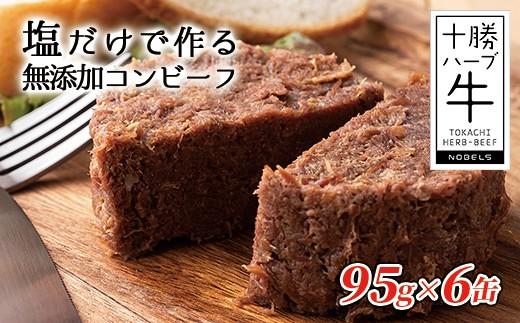 [016-H01]十勝ハーブ牛と塩だけで作ったコンビーフ<95g×6缶>