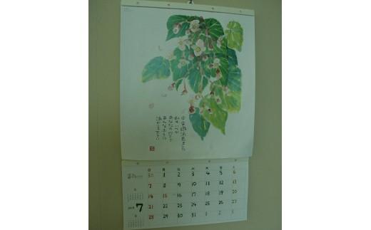 カレンダー(イメージ・2019年版)