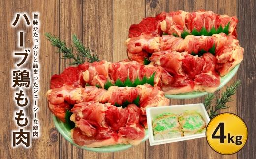 大分県産 ハーブ鶏 もも肉 4kgセット