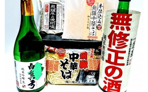 こだわりの日本酒・純米酒好きな方のためのセットです