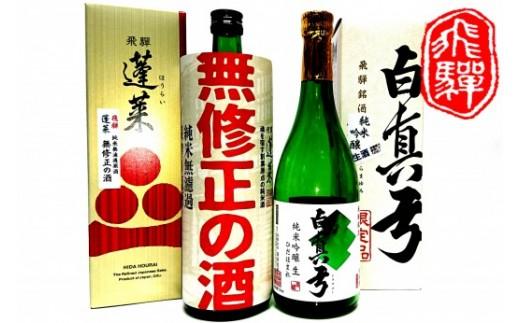 飛騨古川の誇る 2蔵の美味しいお酒をお試しください!
