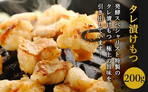発酵スペシャリスト特製の「タレ漬けもつ」!