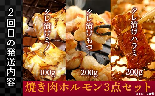 【2回目】焼肉3点セット