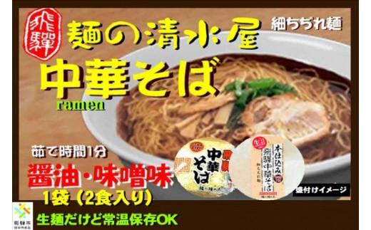 飛騨中華そば入り (醤油・味噌味)