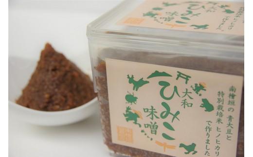 大和ひみこ味噌(1kg×2)【1070790】