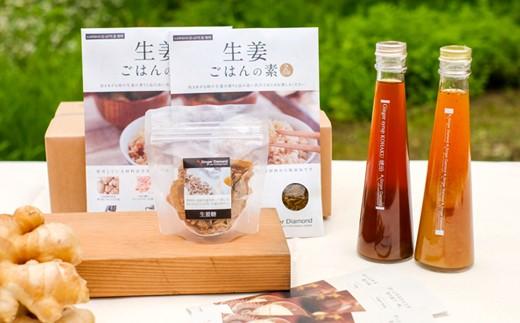 至極の生姜ごはん、人気のシロップ(200ml)×2本、生姜糖のセット