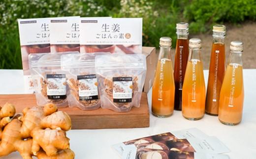生姜ごはん×3袋、シロップ(200mL)×2本、ソーダ(200mL)×3本、生姜糖×3袋のセット