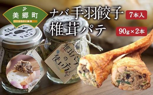 ナバ手羽餃子(7本入)+椎茸パテ(2本入ギフトボックス)