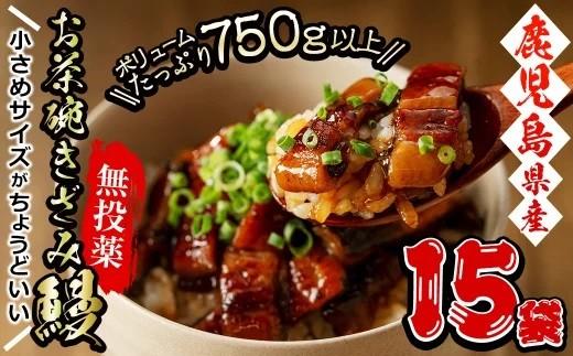 b5-072 【大人気】お茶碗シリーズ第2弾!きざみ鰻蒲焼