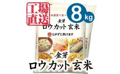 【CQ24】[元年産]金芽ロウカット玄米 8kg(2kg×4)