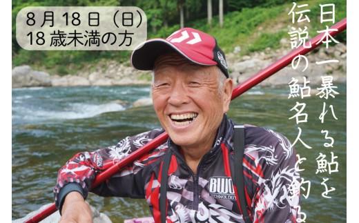 伝説の鮎釣り名人、室田正氏