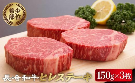 BBU002 【大人気!】【希少部位】 ヒレステーキ 長崎和牛 150g×3枚-1
