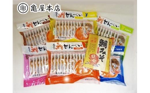 亀屋本店オリジナル「鯛せんべい」6種類と人気商品「鯛みそ」をセットでお届けします。