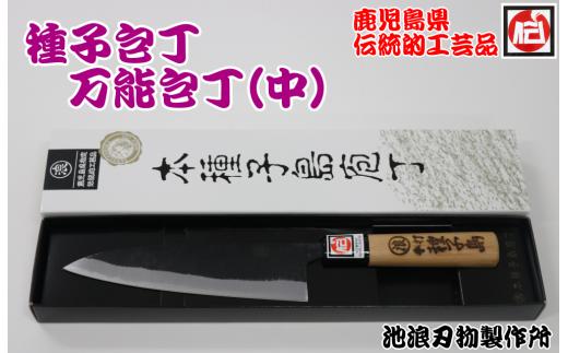 種子包丁 手打ち万能包丁(中)桜柄 300pt NFN043