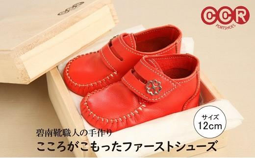 <桐箱> 靴職人手作り こころがこもったファーストシューズ(全9種) H066-002