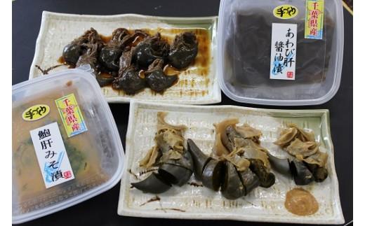 1-130【極味のひもの魚水特製】房州産あわび肝漬セット