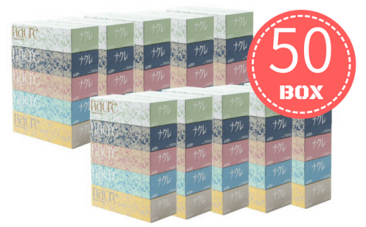 【生活の必需品】50箱をまとめてお届け 東北限定ナクレ ティッシュペーパー 5箱10セット