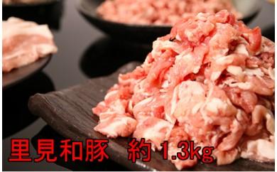 里見和豚 良い肉ライト[№5651-0754]