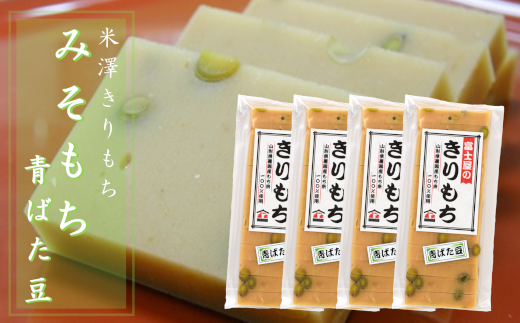 006-002 【12月~1月お届け】米澤みそ豆もち500g×4袋_甘味噌味の切り餅