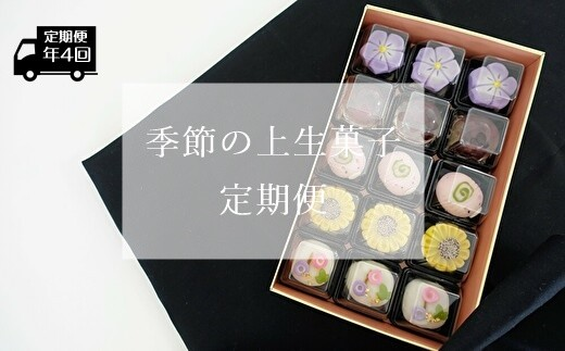 V-3 季節の上生菓子【定期便年4回】