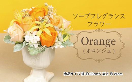 【20534】ソープフレグランスフラワー/orange(オロンジュ)