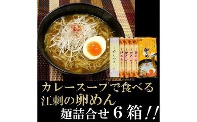 麺詰合せ(カレー卵めん)×化粧箱入り6箱