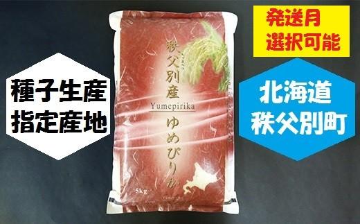 C-01 令和元年産 北海道秩父別町ゆめぴりか(10kg)特Aランク8年連続 日本の米作り百選の地