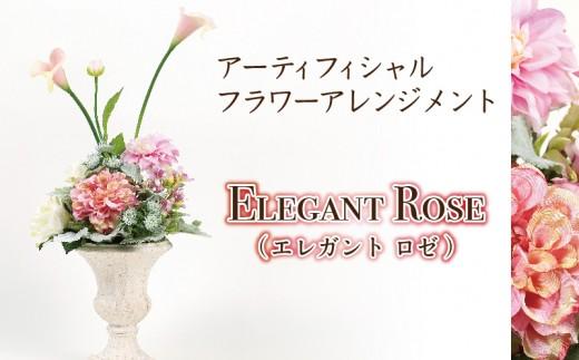 【20535】アーティフィシャルフラワーアレンジメント/Elegant Rose(エレガントロゼ)