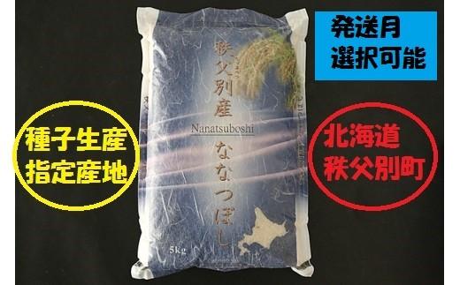 B-01 令和元年産 北海道秩父別町ななつぼし(10kg)特Aランク9年連続 日本の米作り百選の地