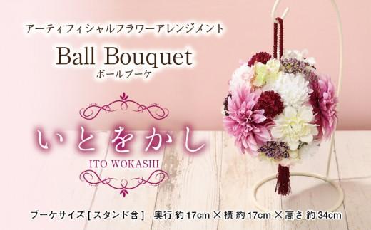 【40538】Ball Bouquet(ボールブーケ)/いとをかし
