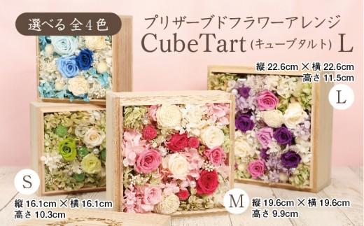 【67532】プリザーブドフラワーアレンジ『CubeTart(キューブタルト)』Lサイズ ☆刻印可