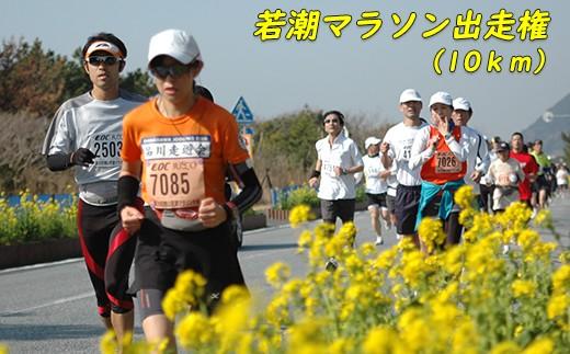 【030-035】第40回館山若潮マラソン大会ふるさと納税(一般エントリー・10km)出走権