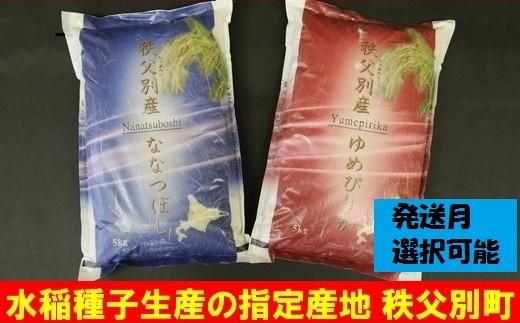D-01 令和元年産ななつぼし5kg&ゆめぴりか5㎏ 食べ比べセット