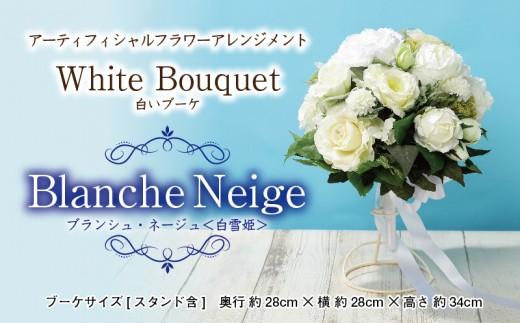 【67537】WhiteBouquet(白いブーケ)/Blanche Neige(ブランシュ・ネージュ=白雪姫)