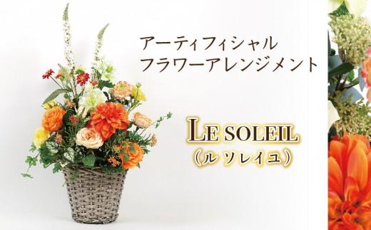 【34536】アーティフィシャルフラワーアレンジメント/le soleil(ル ソレイユ)