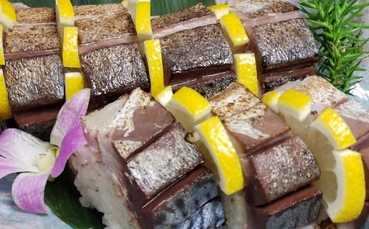 SZ002ゆず香る室戸の炙り鯖寿司2本セット