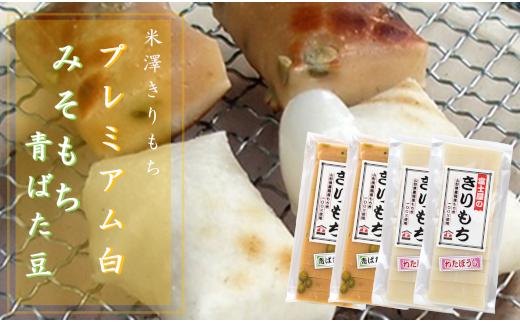 006-004 【12月~1月お届け】米澤切り餅セット(白餅・みそ豆もち)500g×各2袋