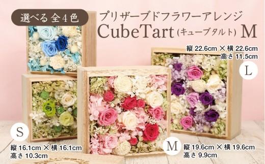 【50531】プリザーブドフラワーアレンジ『CubeTart(キューブタルト)』Mサイズ ☆刻印可