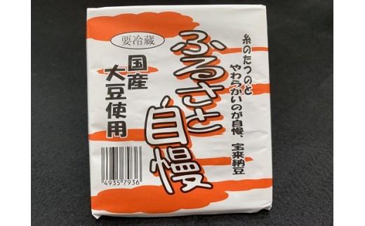 少し大きめ粒の国産大豆使用。ふるさと自慢に懐かしの味をいかがですか?