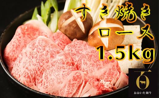 I2002 すき焼きロース1.5kg【匠牧場】おおいた和牛極上部位指定!(特製割り下付)
