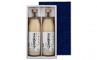 米だけで作った自然食品 甘酒2本入セット