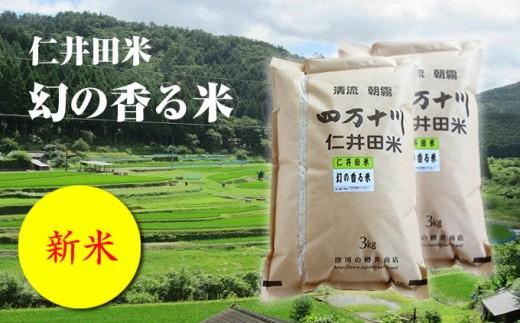 Bti-03 令和元年産 樽井商店の仁井田米「幻の香る米」 6kg