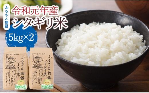 【令和元年産】清らかな湧き水を水源としたシタギリ米5kg×2