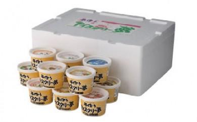 ジェラートヒルトンのジャージー牛乳100%手作りアイスクリー夢Aセット
